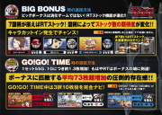 マッハGoGoGo2BIG BOUNUS & GO!GO!TIME