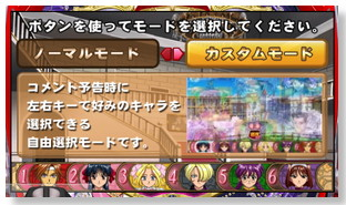 CRサクラ大戦FVWモード選択