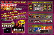 龍が如くOFTHEENDBATTLE ZONE