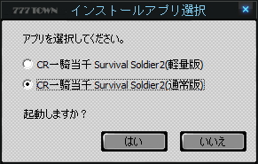 CR一騎当千Survival Soldier2インストールアプリ選択